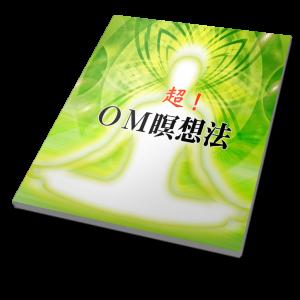 OM瞑想法イメージ画像